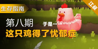 生存指南第八期:这只鸡好像得了忧郁症