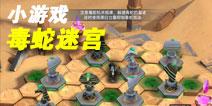 小游戏-沙漠毒蛇迷宫通关方法