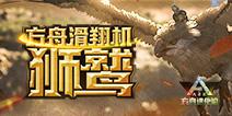 方舟滑翔机―狮鹫 【方舟进化论】20