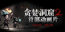 贪婪洞窟2首部动画片预告