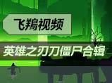 生死狙击英雄之刃刀僵尸合集_飞鴹