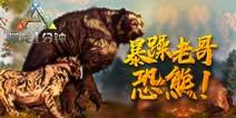 暴躁老哥―恐熊 【驯龙一分钟】21