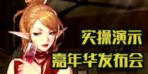嘉年华发布会部分内容及实操演示 地下城与勇士手游视频