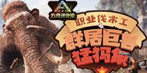 巨型猛兽―猛犸象 【方舟进化论】21