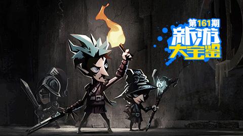 新游大宝鉴:冒险家集结!目标贪婪洞窟2