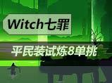 �����ѻ�ƽ��װ����8����_Witch����