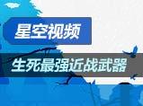 生死最强近战武器-英雄之刃_星空