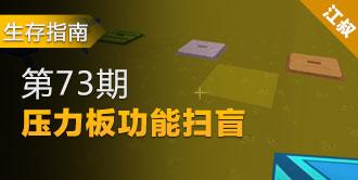 生存指南第73期:压力板功能扫盲视频