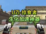 火线精英天下_UIZ-掠食者生化加速神器