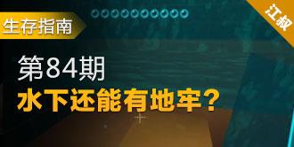 生存指南第84期:水下还能有地牢?视频