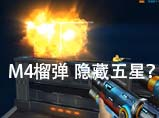 宝哥_M4榴弹-风暴 隐藏的五星武器!