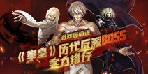 游戏爆疯语:《拳皇》反派BOSS实力排行