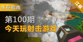 生存指南第100期:今天玩射击游戏视频