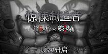 第五人格超话x伊藤润儿惊选集 第一弹宣传PV