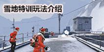 明日之后圣诞特训玩法详解 圣诞特训实况攻略