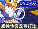奥奇传说超神传说龙尊平民稳定打法