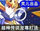奥奇传说超神传说龙尊平民无凤凰打法