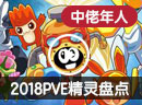 2018PVE精灵盘点