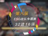 4399生死狙击第八届ESG战队争霸赛32进16实况