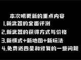 火线精英宝哥唠更新_可复制敌人武器的神器