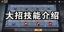 使命召唤手游大招技能介绍