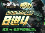 2018ESG冬季赛8进4_红軍VS云深不知归处2队