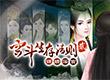 《宫斗生存法则2》宣传视频攻略