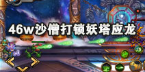 造梦西游4手机版46w沙僧打锁妖塔应龙视频