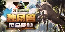 独角兽-变种神兽【方舟进化论】24