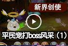 平民宠打boss风采(1)