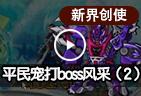 平民宠打boss风采(2)
