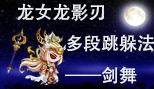 造梦西游5剑舞龙女过常仪