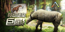 【驯龙一分钟】第24期:巨犀―移动堡垒