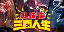 游戏爆疯语:蜘蛛侠三面人生