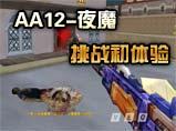 火线精英AA12-夜魔挑战体验_宝哥