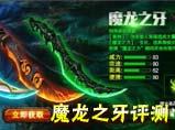 文能-首发魔龙之牙测评