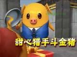 文能_甜心猎手斗金猪