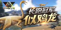 奔跑吧!似鸡龙 【方舟进化论】25
