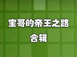 火线精英宝哥_帝王之路18期合集-终于集齐五星武器