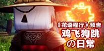 《花语程行》预告:鸡飞狗跳的日常视频