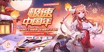 QQ飞车手游新版更新 绿茵车王玩法解说