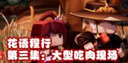 《花语程行》第三集:大型程锦衣吃肉现场视频