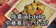 陈意涵Estelle究竟看到了什么