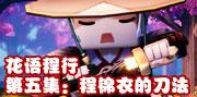 《花语程行》第五集:程锦衣的刀法