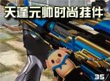 火线精英宝哥_天蓬元帅-枪上带挂件