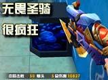 火线精英宝哥_无畏圣骑-55连帝王喷