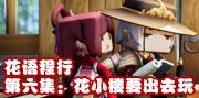 《花语程行》第六集:花小楼要出去玩视频