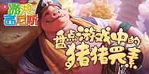 游戏吉尼斯:盘点游戏中的猪猪元素