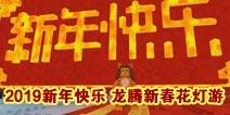 2019新年快乐 龙腾新春花灯游