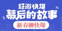 新年视频《快爆幕后的故事》